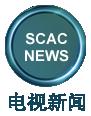 马来西亚基督教卫理公会砂华人年议会